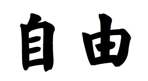 Freedom In Chinese Symbols Image Collections Free Symbol And Sign